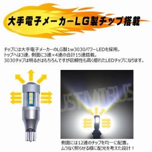 保証付 LED LED T16 LGチップ 15連搭載 15w 12V 24V 対応 ホワイト 6000K クレイジーバルブ バックランプ等に エムトラ