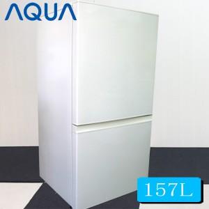 冷蔵庫 中古 アクア冷凍冷蔵庫157L AQR-16D 中古冷蔵庫 冷蔵庫中古  小型冷蔵庫 2ドア冷蔵庫 冷蔵庫一人暮らし