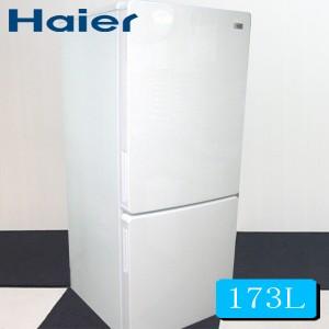 冷蔵庫 中古 ハイアール冷凍冷蔵庫173L JR-NF173A 小型冷蔵庫 2ドア冷蔵庫 冷蔵庫中古 冷蔵庫一人暮らし