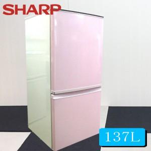 冷蔵庫 中古 シャープ冷凍冷蔵庫137L SJ-14E1-SP 小型冷蔵庫 2ドア冷蔵庫 冷蔵庫中古 冷蔵庫一人暮らし 送料無料