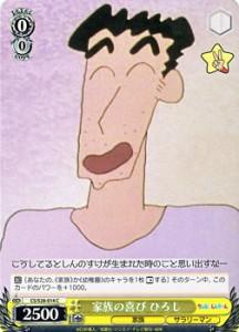 クレヨンしんちゃんの画像