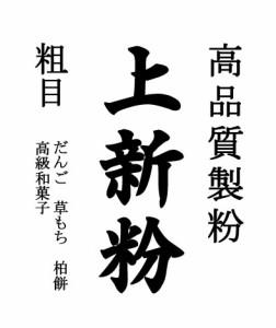 """""""上新粉(和菓子用 高品質の国産 米粉)10kgx2袋 長期保存包装  """""""