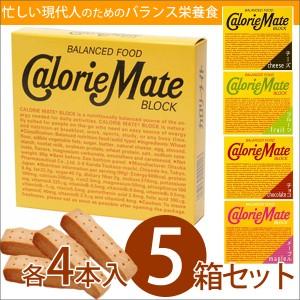 送料無料 大塚製薬 カロリーメイトブロック4本入×5箱セット チーズ フルーツ チョコレート メープル 携帯食 保存食 ダイエット