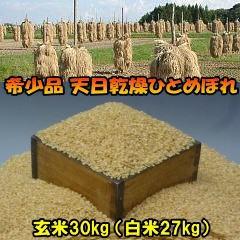 米 ポイント10倍 天日乾燥 令和元年産米 岩手県南 ひとめぼれ 玄米30kg(白米にすると27kg)全国食味ランク特A常連のお米