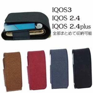 b0799394d7 アイコス3 アイコス2.4 アイコス2.4plus ケース アイコス3ケース iQOS カバー 収納ホルダー IQOS3
