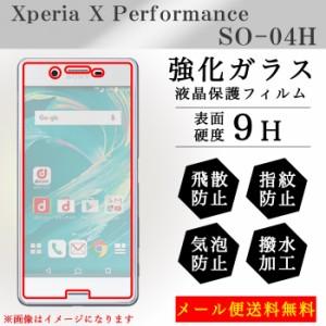 1cdaf3ff39 Xperia X Performance SO-04H so04h 強化ガラス 液晶保護フィルム 液晶保護シール ガラス
