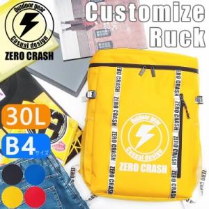 リュックサック メンズ レディース バックパック ボックス型 防水 大容量 カスタマイズ B4 30L ZERO CRASH ゼロクラッシュ【ZC-2020】