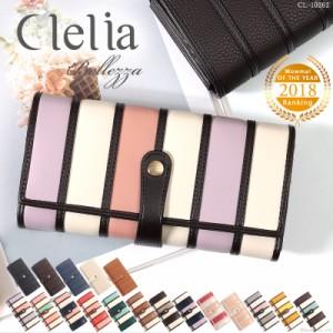 長財布 レディース 財布 アコーディオン カード収納 大容量 かわいい Clelia クレリア Bellezza ベレッサ【CL-10262】