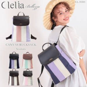 リュックサック レディース キャンバス 帆布 巾着 ストライプ かわいい Clelia クレリア Bellezza ベレッサ 【CL-35501】