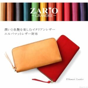 長財布 メンズ レディース 日本製 ラウンドファスナー 本革 エルバマット イタリアンレザー ZARIO-GRANDEE- ザリオグランデ ZAG-3901