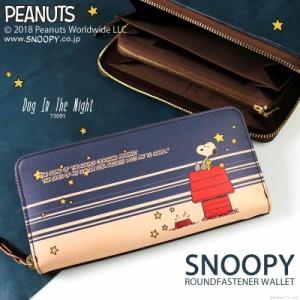 b2bd4d710d5b 長財布 レディース 本革 レザー 大容量 かわいい ラウンドファスナー ロングウォレット SNOOPY スヌーピー PEANUTS
