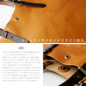 alto. アルト トートバッグ メンズ レディース 男女兼用 オイルヌメ革 一枚革バッグ(6色)【AMSB-1001】