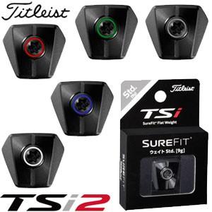 タイトリスト TSi2 ドライバー フェアウェイメタル用 SureFit CG ウエイト