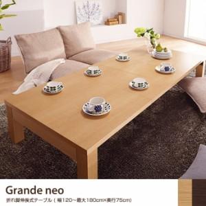 【g105237】折れ脚伸長式テーブル Grande neo グランデネオ 完成品 折りたたみ テーブル 座卓 木製 折れ脚 折れ脚テーブル