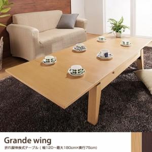 【g105238】折れ脚伸長式テーブル Grande neo グランデネオ 完成品 折りたたみ テーブル 座卓 木製 折れ脚 折れ脚テーブル