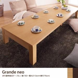 【g105313】折れ脚伸長式テーブル Grande neo グランデネオ 完成品 折りたたみ テーブル 座卓 木製 折れ脚 折れ脚テーブル