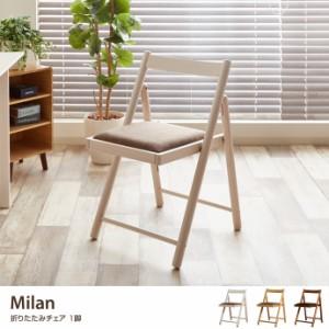 【g11310】Milan Folding Chair  チェア 椅子 折りたたみチェア 折りたたみ椅子 折り畳みチェア PCチェア クッション ファブリック 合成