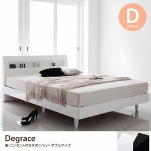【g5939】【フレームのみ】【ダブル】Degraceモダンデザイン すのこベッド シンプルデザイン 2口コンセント コンセント付き 宮棚付