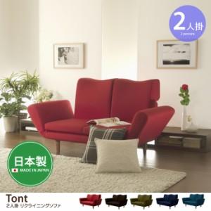 【g80023】リクライニングソファ リクライニング ソファ 日本製 国内生産 コンパクトサイズ 2人掛け 2人 コンパクト tont トント スタイ