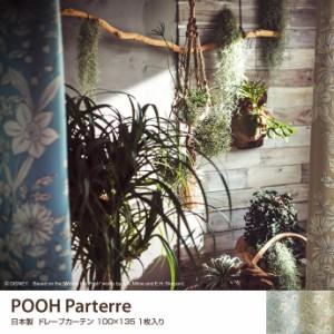 【g9498】POOH Parterre 100×135 ディズニー プーさん キャラクター カーテン ドレープカーテン ナチュラル ボタニカル お洒落 花 草