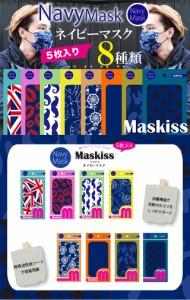 【ゆうパケット送料100円!代引不可】Maskiss(マスキス)衛生マスク『NavyMask/ネイビーマスク』(ユニオンフラッグ)5枚入りM21《》【RC