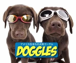 紫外線をカット 犬用めがね ドグルズ・ミリタリールック【S】