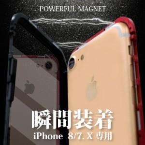a647a2c67b 背面ガラス バンパー iPhoneケース 薄型 軽量 アルミサイド バックガラス iPhoneX iPhone8 iPhone7 対応 簡単
