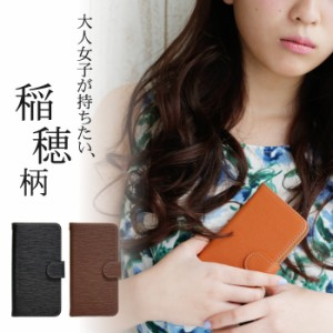 Xperia XZ1 SOV36 ケース ベルトあり 手帳型 スマホケース スマホカバー 手帳型ケース スマホ カバー デザインケース 携帯ケース 携帯カ