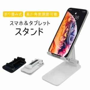スマホスタンド 卓上 スマホ スタンド ホルダー タブレット スタンド 折り畳み式 携帯 スタンド 角度自由自在調整可能 滑り止め コンパク