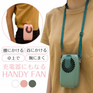 首掛け扇風機 腰ベルト扇風機 USB充電式 静音扇風機 卓上 小型 ベルト 首かけ 扇風機 送風機 ネックファン ハンズフリーファン 屋外作業
