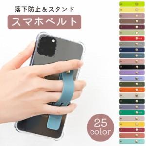 スマホバンド スマホリング 落下防止 スマホスタンド スライド スマホベルト リング ホルダー iPhone12 iPhone11 pro max ケース iPhone8