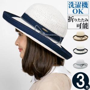 洗濯機で洗えるハット レディース 帽子 春夏 折りたたみ 麦わら帽子 UV対策 / WashableTwoToneつば広エッジアップハット
