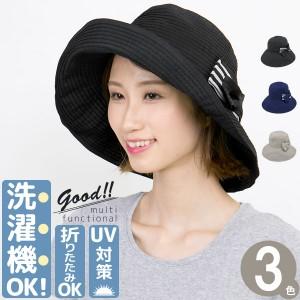 洗えるハット レディース [メール便可] 帽子 つば広 折りたたみ 夏春 UV対策 / 洗えてたためる取外しリボングログランハット [M便 9/8]3