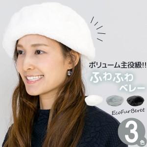 256f10da41ec1 ベレー帽 秋冬  メール便可  帽子 レディース サイズ調整   エコファーベレー