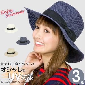 帽子 つば広 UV対策 ハット レディース ペーパーハット 春夏 麦わら帽子 HAT ストローハット / ベーシックAMERIつば広ハット