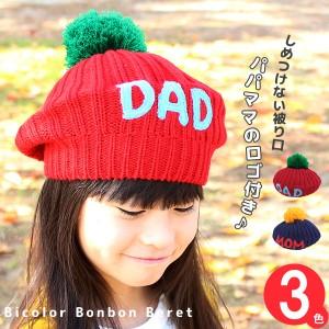 2561104c1e72c ベレー帽 キッズ  メール便可  子供用 帽子 女の子 防寒 ワッペン ニット帽