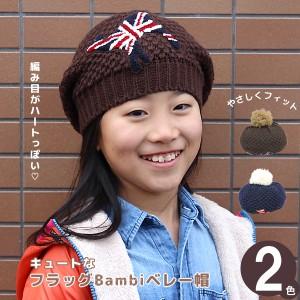 96989946ebc24 ベレー帽 女の子  メール便可  キッズ 子供用 男の子 ワッペン 冬 ニット帽