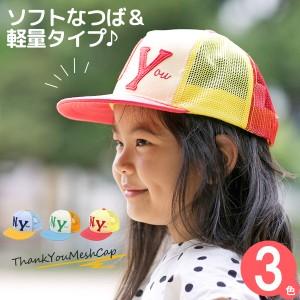 キャップ 子供用 CAP キッズ 帽子 春夏 ロゴ カラフル サイズ調節 パイル生地 男の子 女の子 / ThankYouメッシュキャップ