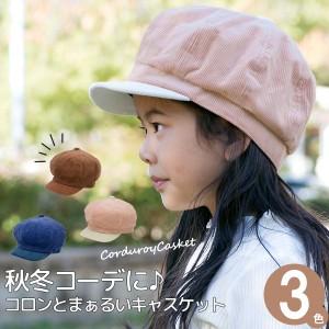 2e05648c885351 帽子 キッズ [メール便可] キャスケット 子供用 秋冬 CAP 男の子 女の子 / キッズ
