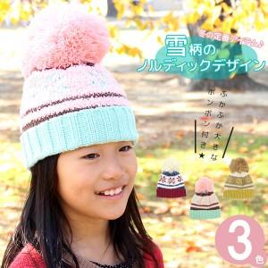 1693d0f38c9aa ニット帽 キッズ  メール便可  帽子 フリース 子供用 防寒 冬 ポンポン