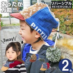 キッズ キャップ 帽子 子供用 3way ネックウォーマー ニット ターバン キャップ 秋冬 / キッズ カモフラニットふかふかキャップ