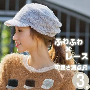 ワークキャップ レディース [メール便可] 帽子 秋冬 CAP もこもこ / ボアレースFLOWERキャップ [M便 9/8]2