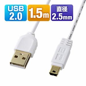 極細USB2.0ケーブル(A-ミニBタイプ、1.5m・ホワイト)[KU-SLAMB515W]