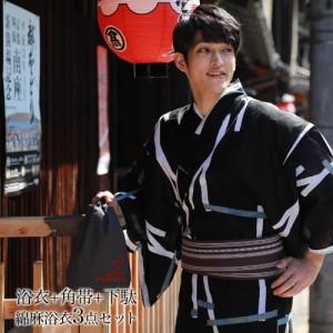 日本製 SOU・SOU 浴衣 メンズ セット 男物高級綿麻浴衣3点セット 「黒地に白・グレーの幾何学模様」 メンズ浴衣セット 男性 男 レトロ