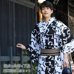 日本製 SOU・SOU 浴衣 メンズ セット 男物高級綿麻浴衣3点セット 「白・黒の染め分け」 メンズ浴衣セット 男性 男 レトロ 大人