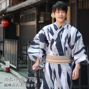 日本製 SOU・SOU 浴衣 メンズ セット 男物高級綿麻浴衣3点セット 「グレー地に紺・白・銀の幾何学模様」 メンズ浴衣セット 男性 レトロ
