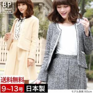 〔送料無料〕 NEW日本製ノーカラーツイードプリンセススーツ2点セット セレモニースーツ 入学式 スーツ ママ