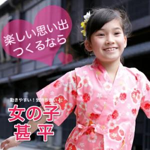 2baac3ab16ba1 甚平 子供女の子 キッズ女の子 「なでしこ」 日本製染め 子供 キッズ ここち