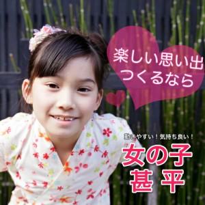 d6e3af6df2df7 甚平 子供女の子 キッズ女の子 「金魚」 日本製染め 子供 キッズ ここち