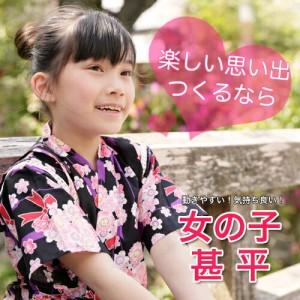 e72bf9a6ade94 甚平 子供女の子 キッズ女の子 「ブーケ」 日本製染め 子供 キッズ ここち